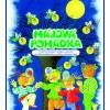 knihy casopisy  : majova pohadka 100x100 Popletená abeceda