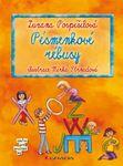 knihy casopisy  : pismenkove rebusy Čtení na prázdniny pro nejmenší čtenáře