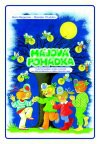 knihy casopisy  : majova pohadka 150x150 Popletená abeceda